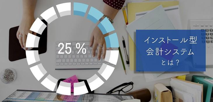 インストール型会計ソフトの特徴|クラウド型との比較・おすすめ製品