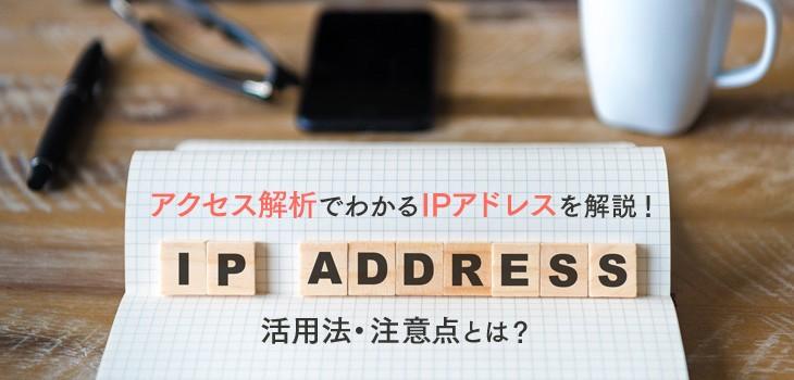 アクセス解析でわかるIPアドレスを解説!活用法・注意点とは?