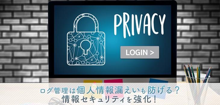 ログ管理で情報セキュリティを強化!個人情報漏えいも防げる?