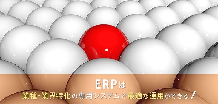 ERPは業種・業界特化の専用システムで最適な運用ができる!