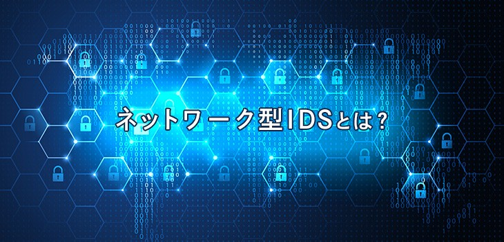 IDSのネットワーク型とホスト型の違いをわかりやすく解説!