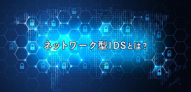 ネットワーク型IDSとは?ホスト型やIPSとの違いをわかりやすく解説!