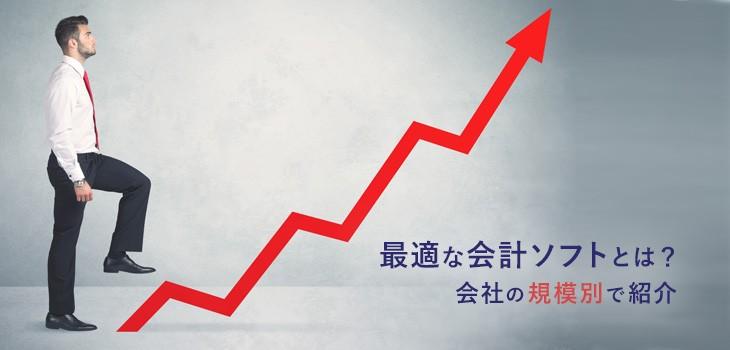【企業規模別】最適な会計ソフトとは?6ステージ別で解説