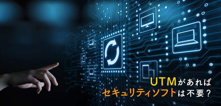 UTMがあればセキュリティソフトは不要?両者の違いも徹底解説!