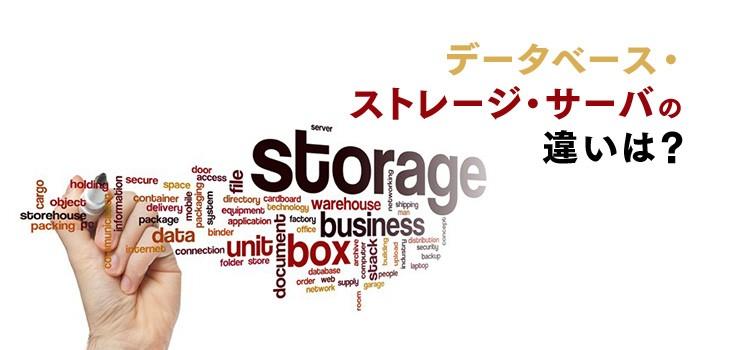 データベース・ストレージ・サーバの違いは?DBのメリットも解説