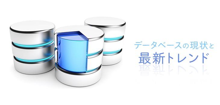 データベースの現状と最新トレンド