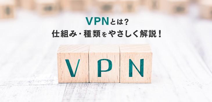 VPNとは?仕組み・種類をやさしく解説!製品も紹介