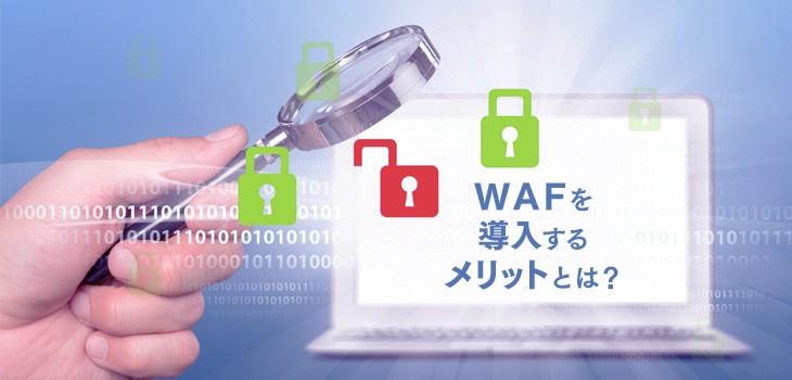WAFを導入するメリットとは?種類別にわかりやすく解説!