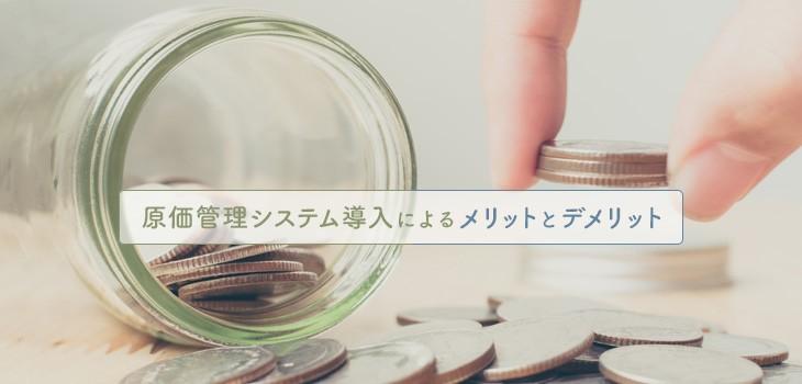 原価管理システム導入による4つのメリット