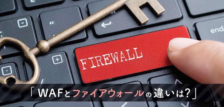 WAFとファイアウォールの違いは?攻撃との関連も解説!