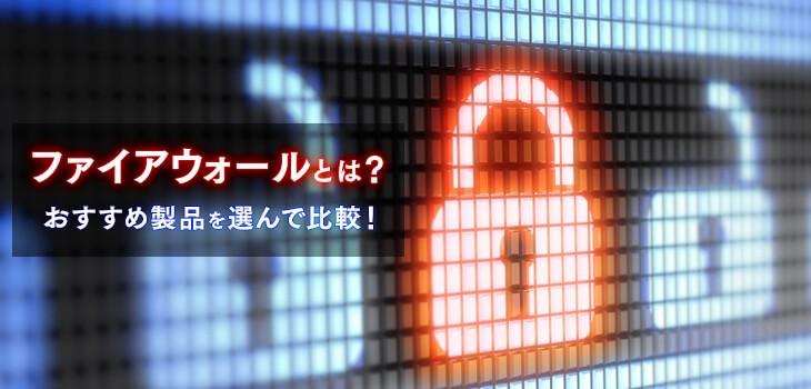 【最新】ファイアウォールおすすめ製品比較!セキュリティ機能も解説