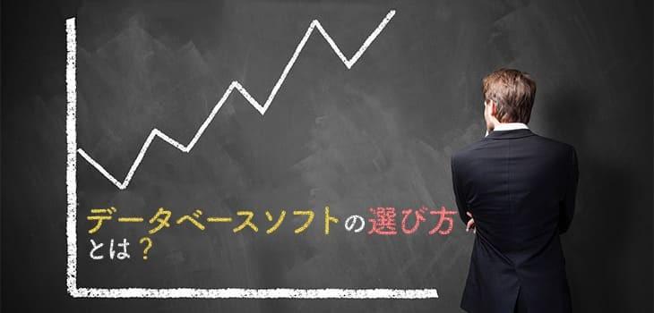 データベースのサービスの選び方とは?3つのポイントでかんたん理解!