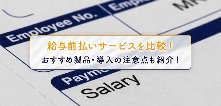 給与前払いサービスを比較!おすすめ10選・導入の注意点も紹介!
