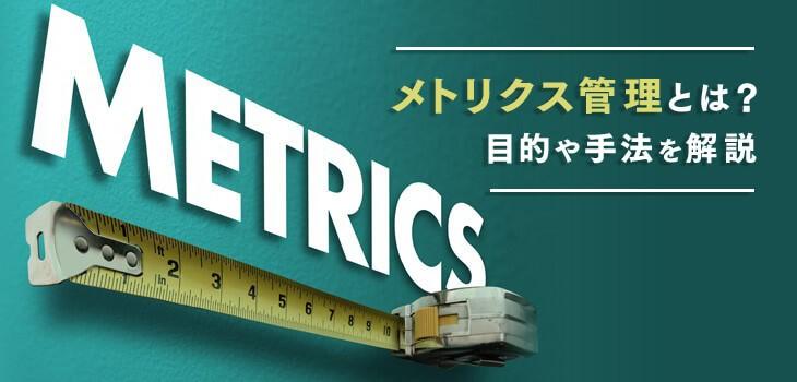 メトリクス管理とは?目的や管理手法をわかりやすく解説!