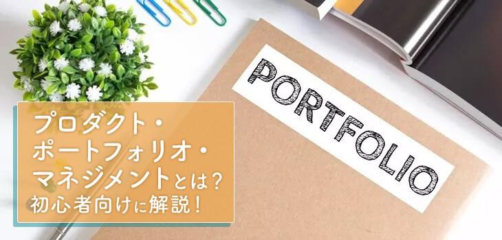 プロジェクト管理でのPPMの重要性とは?概念からポイントまで
