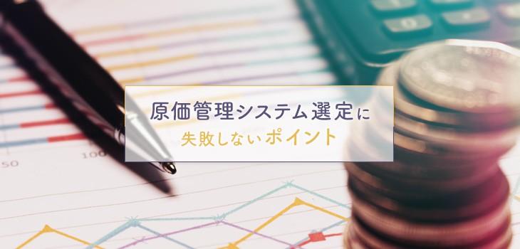 原価管理システム選定に失敗しない5つのポイントを解説!