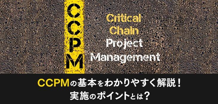 CCPMの基本をわかりやすく解説!実施のポイントとは?