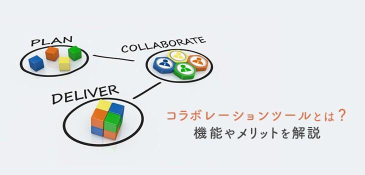 コラボレーションツールとは?機能やメリットを解説