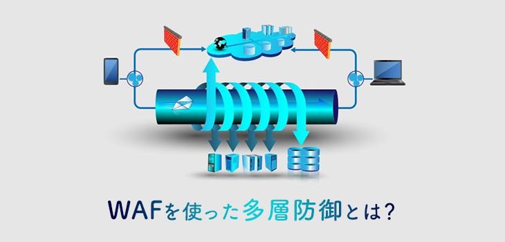 WAFだけではダメ?多層防御の必要性・メリットをカンタン解説!