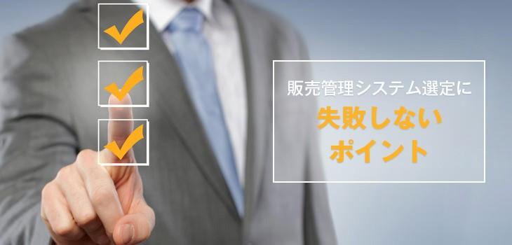 販売管理システム選定に失敗しない8つのポイント