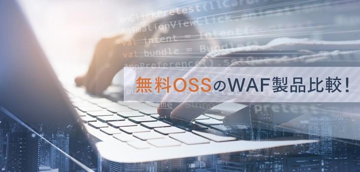 OSSのWAF製品比較4選!特徴や注意点を分かりやすく解説