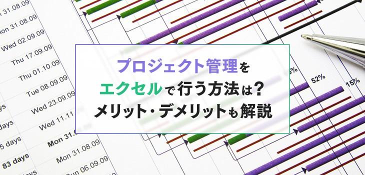 プロジェクト管理をエクセルで行うメリット・デメリットを解説!