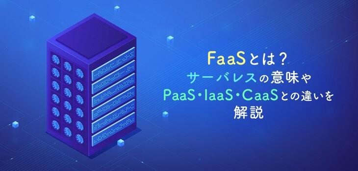 FaaSとは?サーバレスの意味やPaaS・CaaS・IaaSとの違いを解説