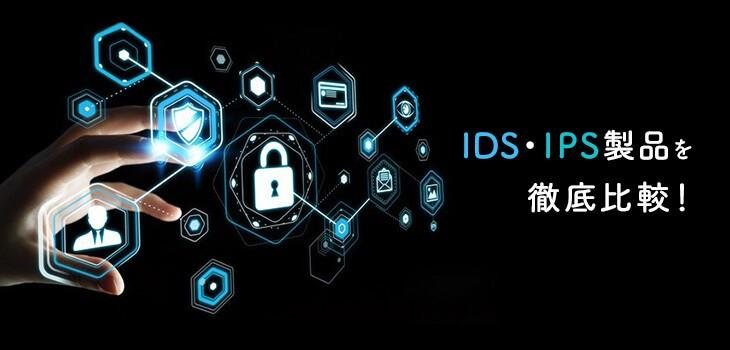 IDS・IPS製品を徹底比較!導入前に知っておくべき選び方・注意点