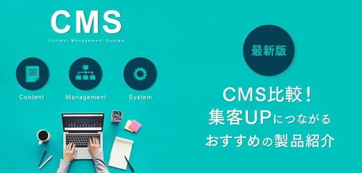 【2021最新版】CMS比較!集客UPにつながるおすすめの14選
