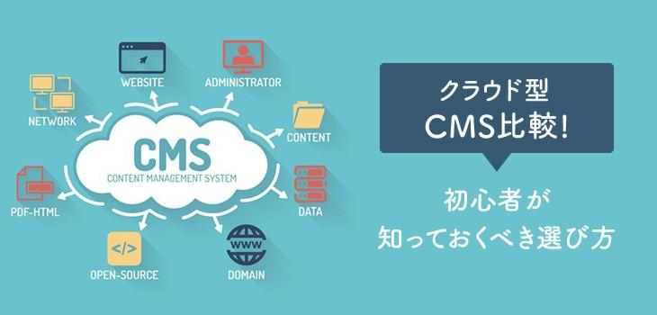 クラウド型CMS比較おすすめ14選・初心者が知っておくべき種類や選び方