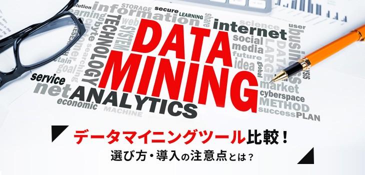 データマイニングツール比較11選!選び方・導入の注意点とは?