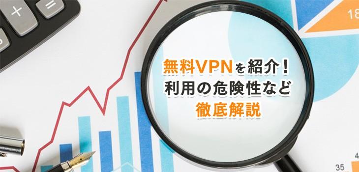 無料で使えるVPN5選!利用は危険なのか?徹底解説