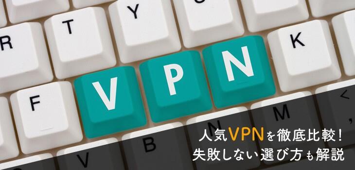 おすすめVPN8選!日本製・海外製も比較!失敗しない選び方とは?