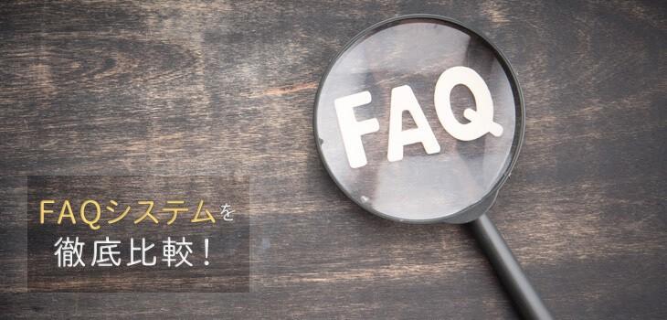 【2019年完全版】FAQシステム14選を徹底比較!選び方も解説!