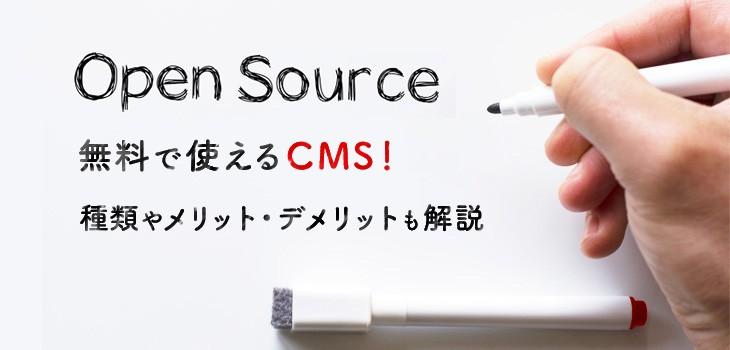 無料で使えるCMSのおすすめ6選!メリット・デメリットも解説