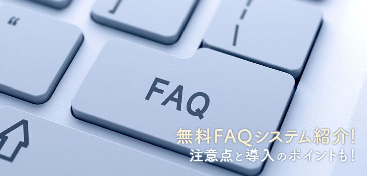 無料FAQシステム7選!注意点と導入のポイントも紹介