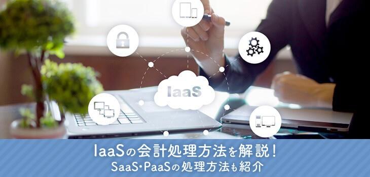 IaaSの会計処理方法を解説!SaaS・PaaSの処理方法も紹介