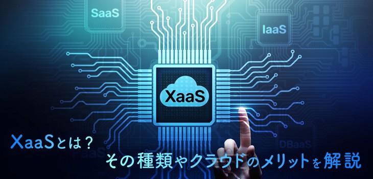 XaaSとは?どんな種類がある?クラウドのメリットも解説!