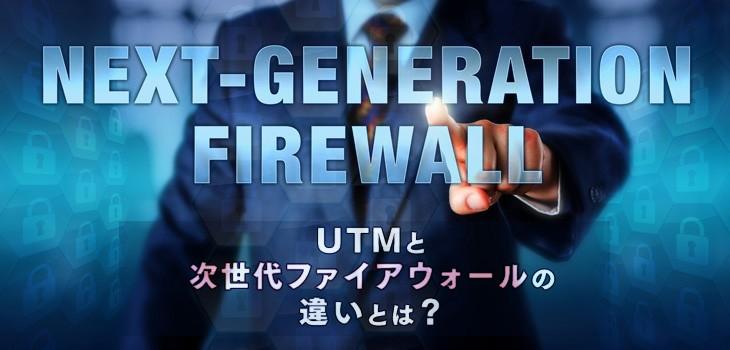 UTMと次世代ファイアウォールの違いは?それぞれわかりやすく解説