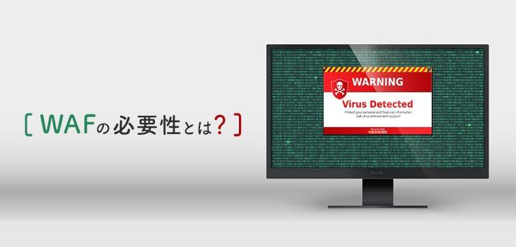 WAFの必要性とは?Webアプリケーションの防御に欠かせない理由を解説