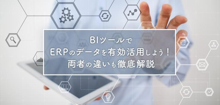 BIツールでERPのデータを有効活用しよう!両者の違いも徹底解説
