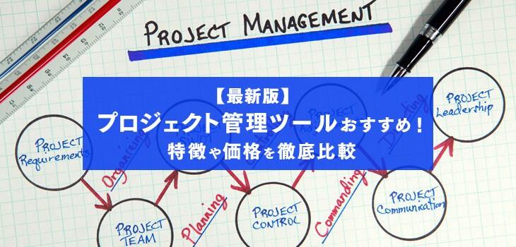 プロジェクト管理ツールとは?選び方・おすすめ製品18選を紹介