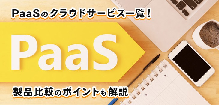 PaaSのクラウドサービス一覧!製品比較のポイントも解説!
