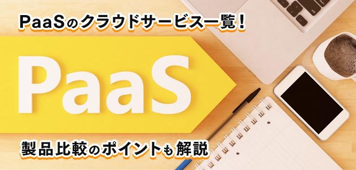 PaaSのクラウドサービス一覧!製品比較のポイントも解説