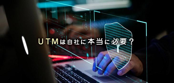 UTMでセキュリティ対策は可能?必要性やメリットを解説!