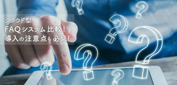 クラウド型FAQシステム比較16選!導入の注意点も必見!