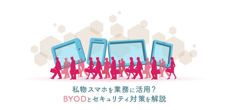 BYODのセキュリティは大丈夫?リスクや対策方法を解説!
