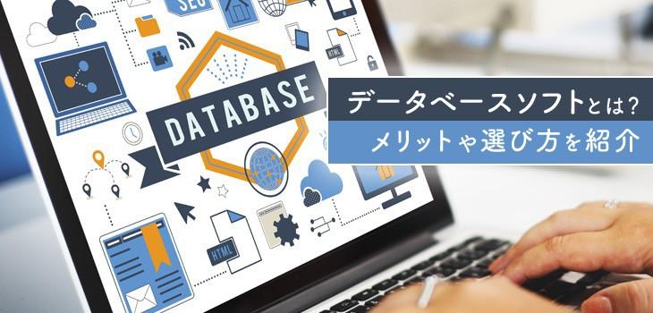 データベースソフトとは?メリットや選び方、人気製品を徹底比較