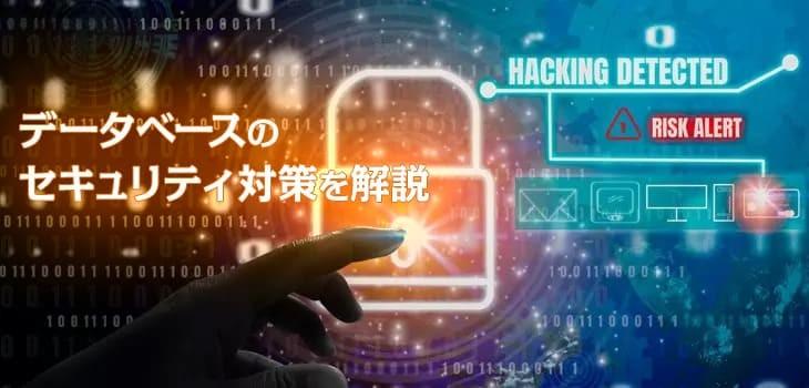 データベースのセキュリティ対策とは?現状と注意点がわかる解説!