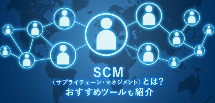 無駄のない供給を行うツール「SCM」とは?